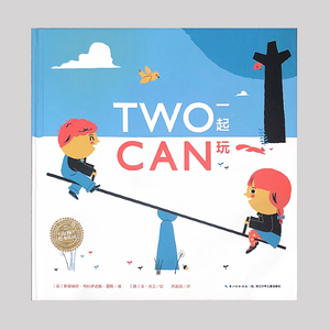 TWO CAN 一起玩 | Bilingual - Hantastic Kids