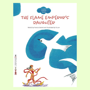 The Flame Emperor's Daughter (Classic Chinese Tales) - Hantastic Kids