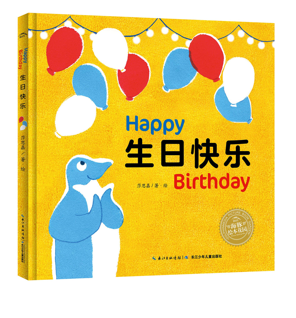 Happy Birthday 生日快乐 | Bilingual - Hantastic Kids