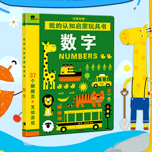 Early Years Cognitive Training Lift-the-flap Book - Numbers 中英双语宝宝翻翻书数字认知 |Bilingual - Hantastic Kids