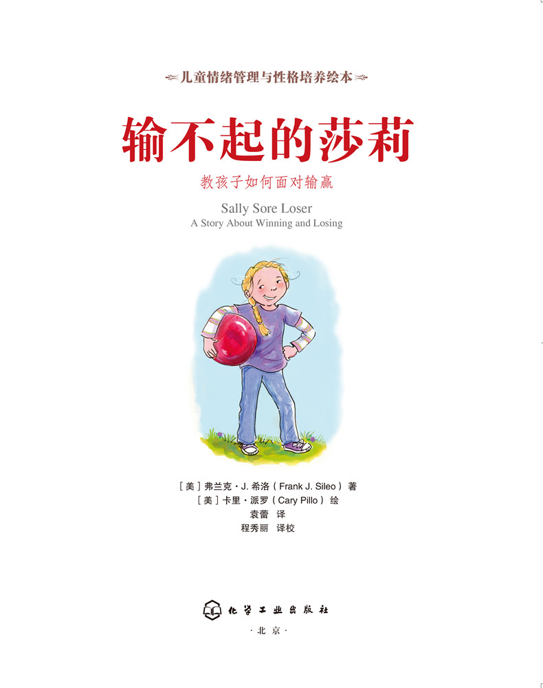 Sally Sore Loser: A Story about Winning and Losing 输不起的莎莉:教孩子如何面对输赢 | Bilingual - Hantastic Kids