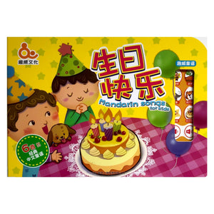 6 Chinese Nursery Rhymes 中文童谣有声书Sound Book - Hantastic Kids