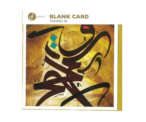 G1 Greeting Card - Tashkeel 6