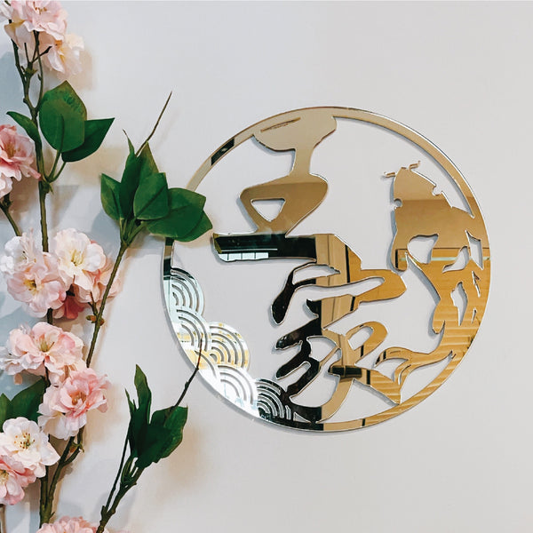 Abundance Koi Family Name Plaque