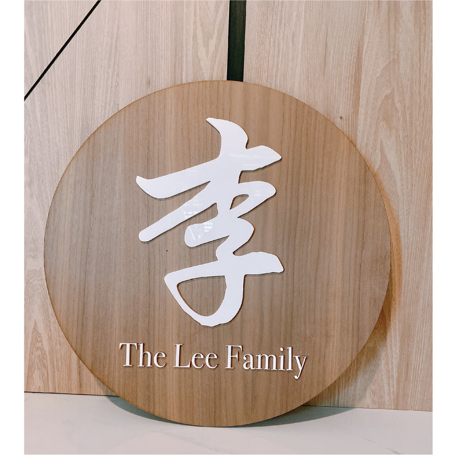 Modern Family Name Plaque