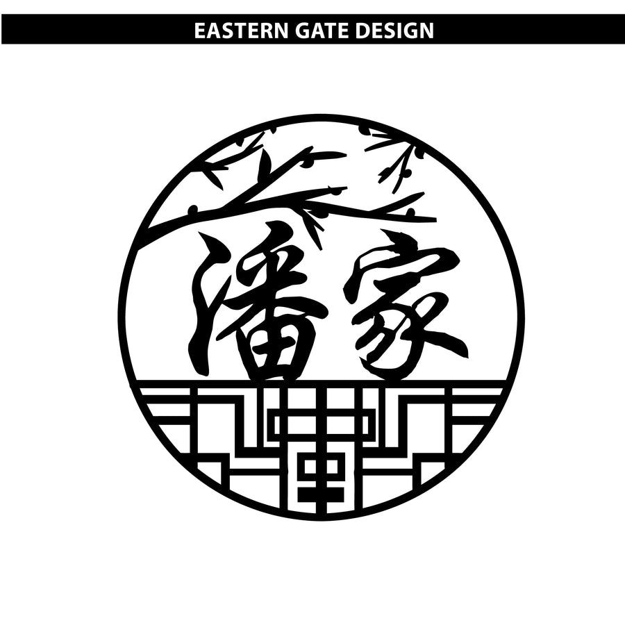 Eastern Gate Family Name Plaque