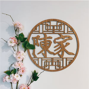 Oriental Gate Family Name Plaque