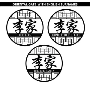 Oriental Gate + English Quote Plaque