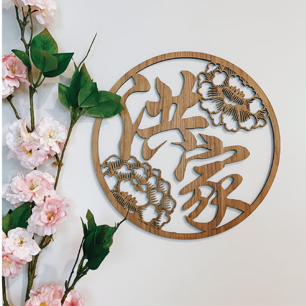 Peony Blossoms Family Name Plaque