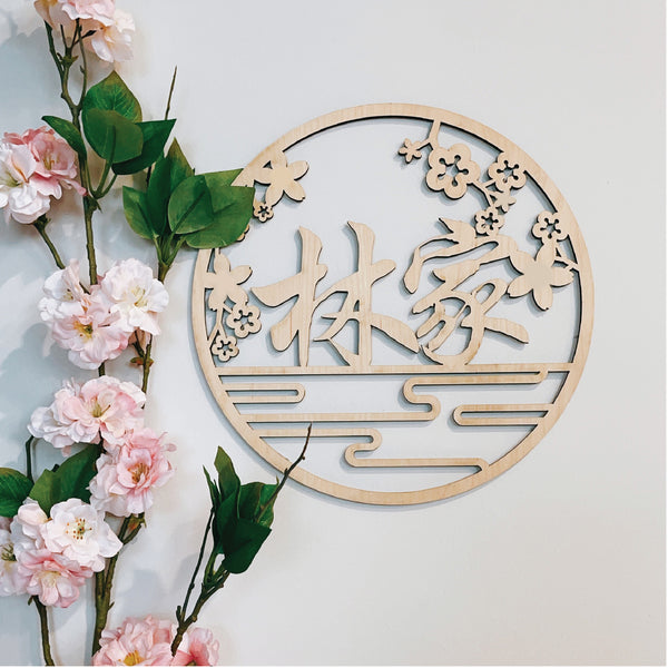 Spring Blossoms Family Name Plaque