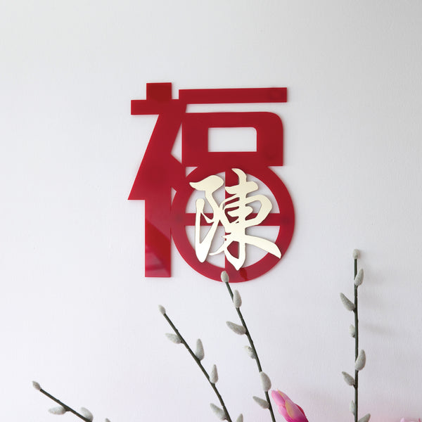 The Fu Chinese Surname Plaque
