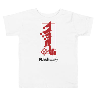 Nash-me / Toddler Short Sleeve Tee / White (J017T)