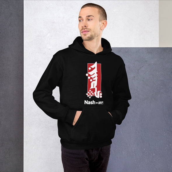 Nash-me / Men's Heavy Blend Hoodie / Dark Colors (J102MH)