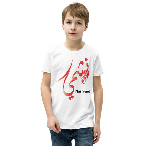 Nash-me special / Youth Short Sleeve T-Shirt / White (J013Y)