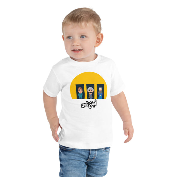 Agdaa Nas / Toddler Short Sleeve Tee / All Colors (E042T)