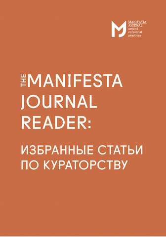 The Manifesta Journal Reader