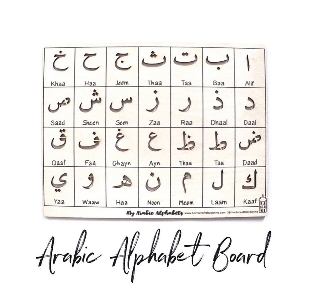 Learning how to read and write in Arabic can sometimes be challenging for little children. Starting them off at an early age may be helpful by using the right tools.   If you're a mother like myself, you're constantly looking for something fun and educational for your little ones to help them along the way. That was my main reason for creating this useful stencil.  Not only is this wooden Arabic stencil great for decor, it's also a great learning tool both visually and tactically for your child. It's perfec