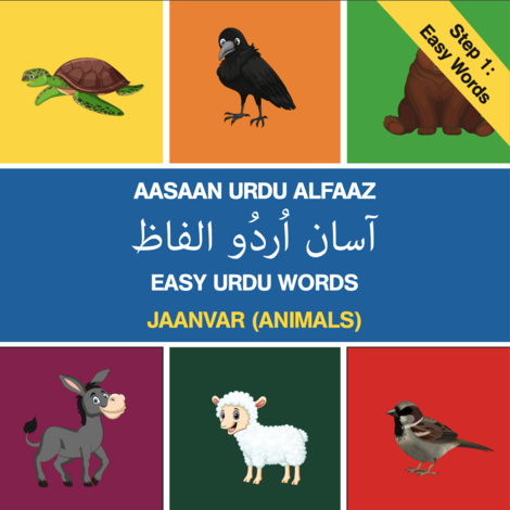 aasaan urdu alfaaz janvar animal step 1