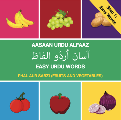 aasaan urdu alfaaz phal aur saabzi fruit or vegetable step 1