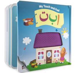 touch and feel board book