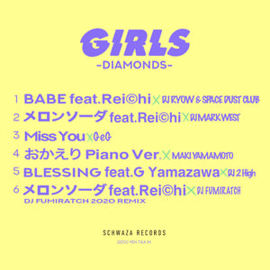 『GIRLS -DIAMONDS-』(CD)