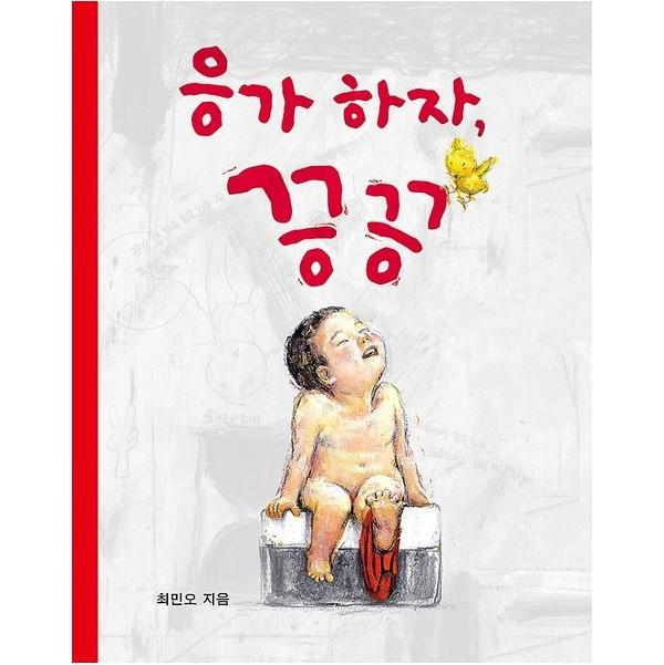 응가하자 끙끙 유아책 Let's Poop! Potty Training Book for Baby