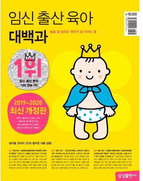 임신 출산 육아 대백과 2019년 개정판 Pregnancy Childbirth Parenting Encyclopedia 2019 Revised Edition