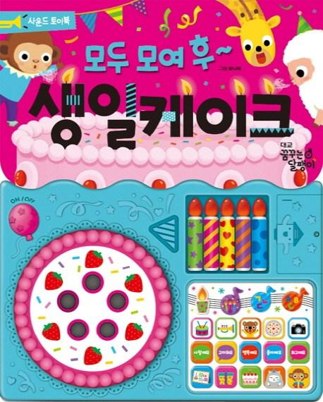 모두 모여 후 생일 케이크 사운드 토이북 Sound Toy Book - Everyone gather around for Hoo~ Birthday Cake