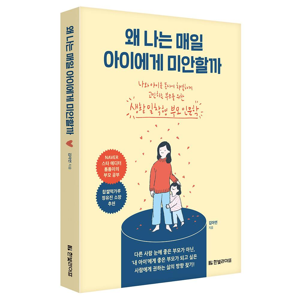 왜 나는 매일 아이에게 미안할까 BOOK - Why do I feel Sorry for my Kids everyday
