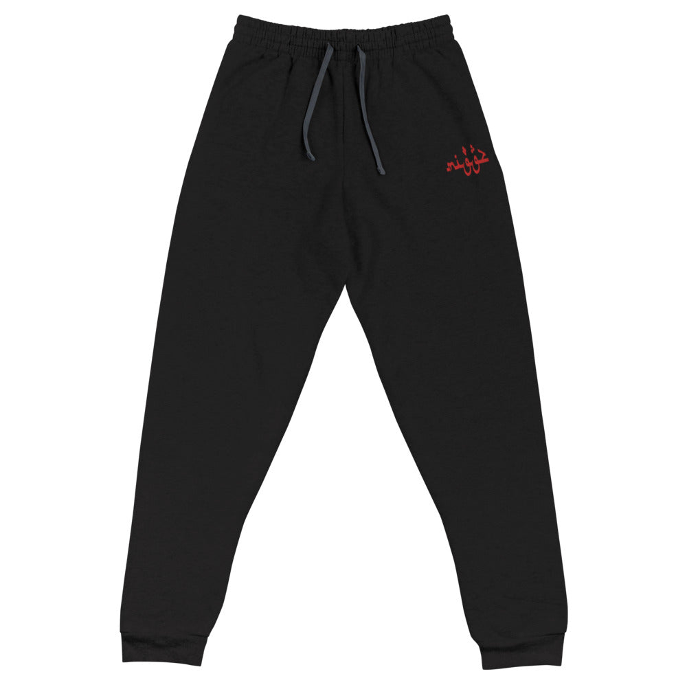 miggz sweat pants