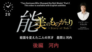 "能 美のものがたり ~能面を変えた二人の天才~河内編 【Story of noh】Part2 ""Kawachi"" This video is available with English subtitles."
