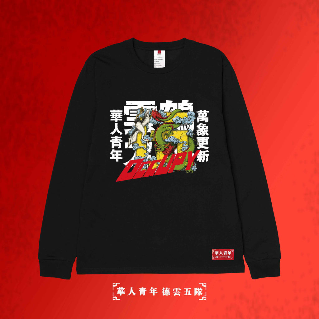 OCCUPY x 德云七社 LONG SLEEVE TEE
