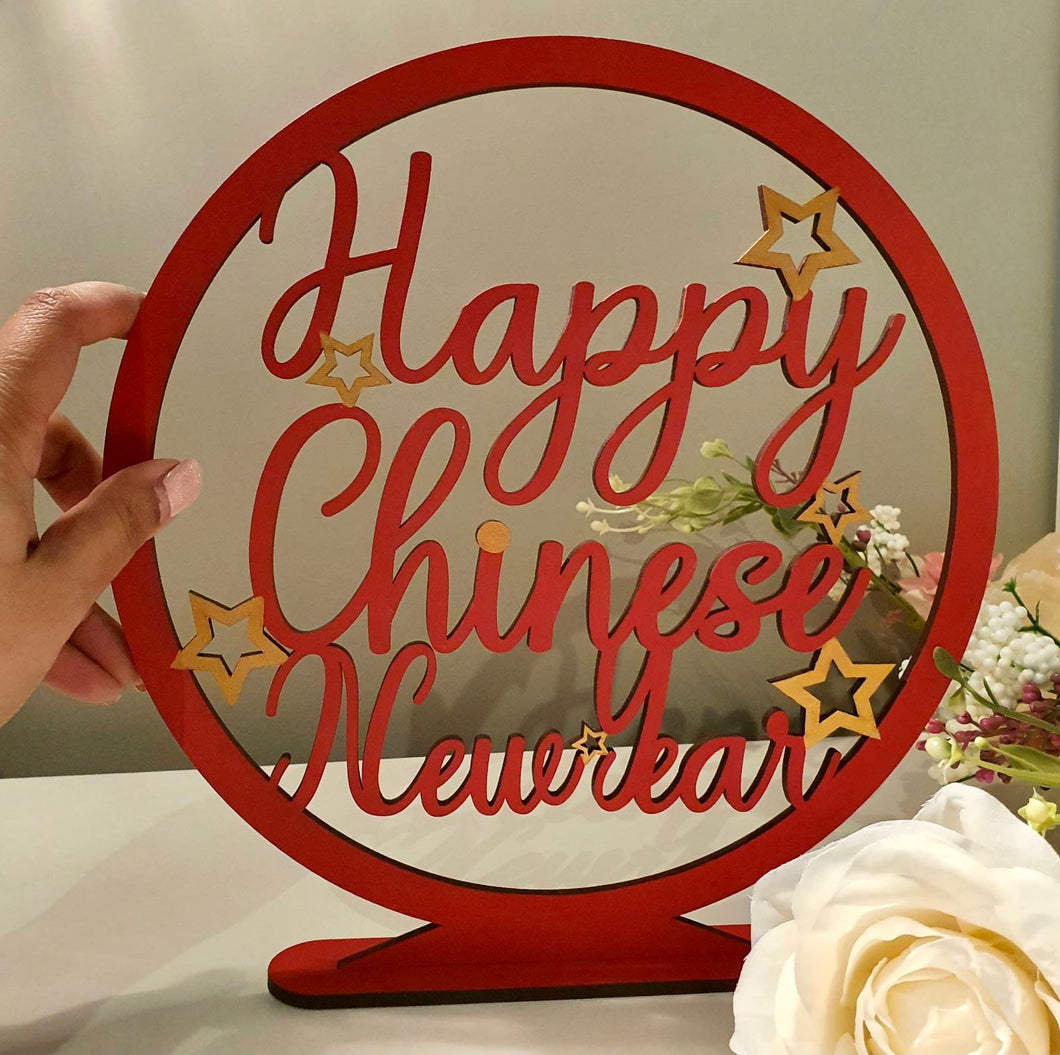 Freestanding Chinese New Year Sign with optional Tealight Holder