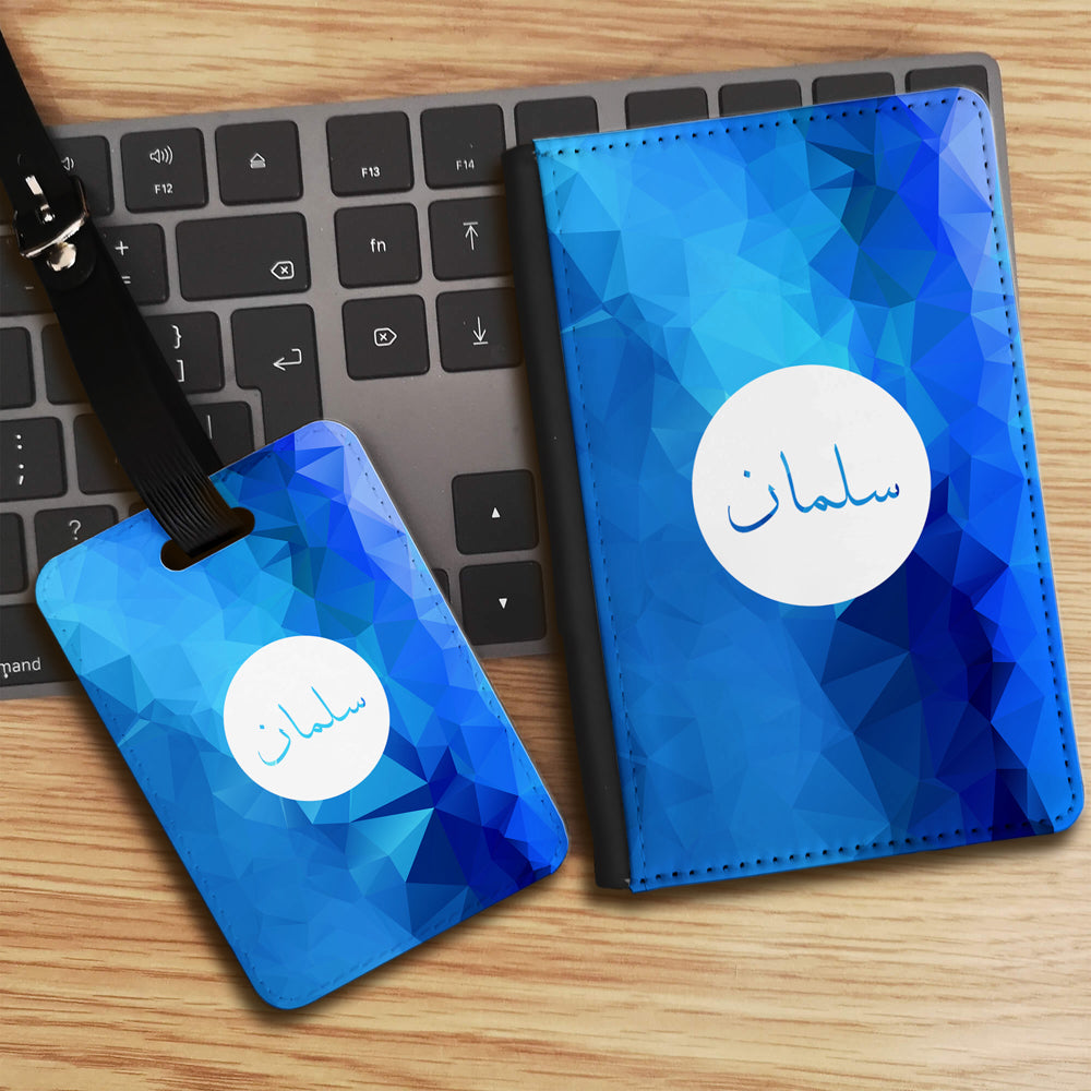 Blue Geometric Print with Personalised Arabic Name - Version 2 Luggage tag and Passport Cover Set