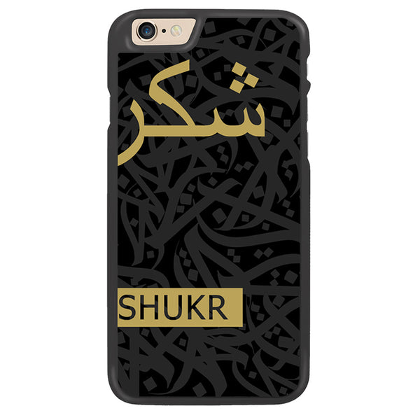 Arabic Calligraphy by Zaman Arts with Personalized Text Designer Phone Case - Zing Cases