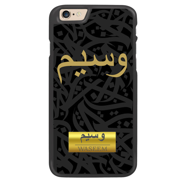 Arabic Calligraphy by Zaman Arts with Personalized Text And Engraved Plaque Designer Phone Case - Zing Cases  - 1