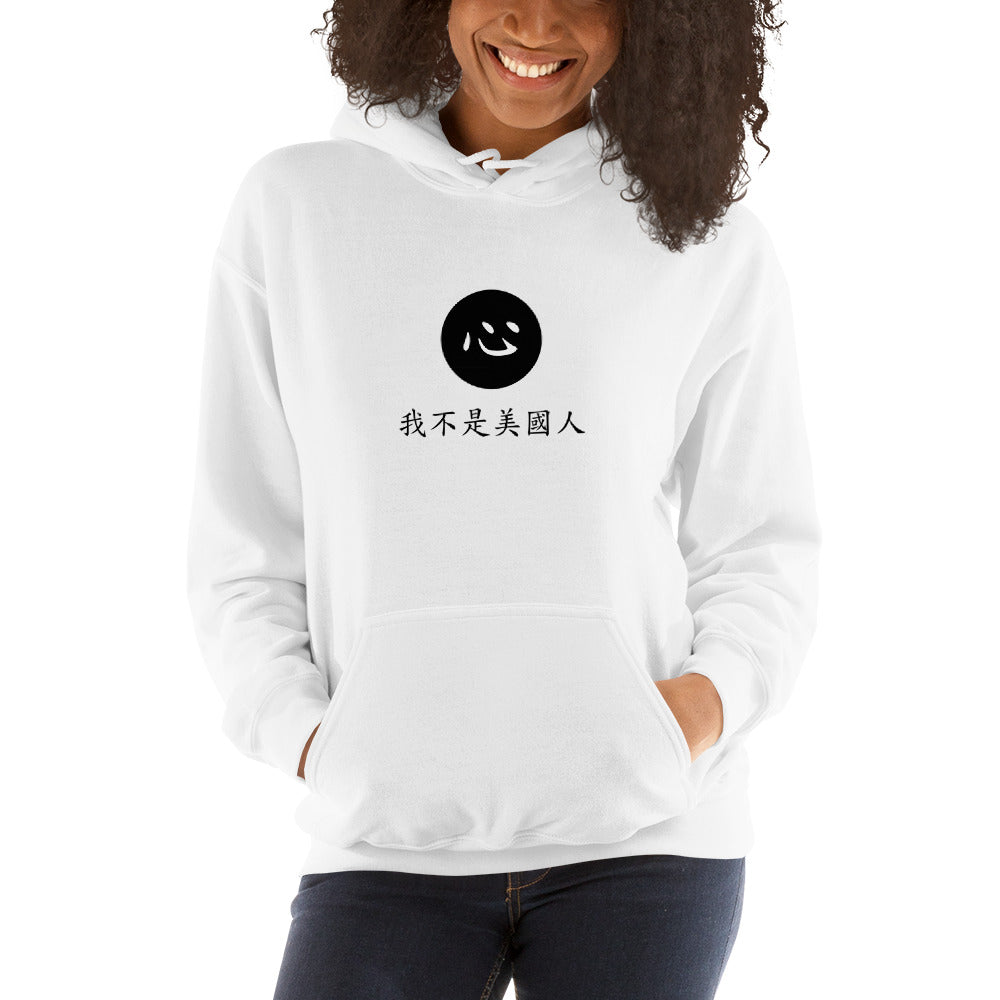 i'm not american | hoodie | chinese