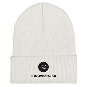 i'm not american | beanie | russian
