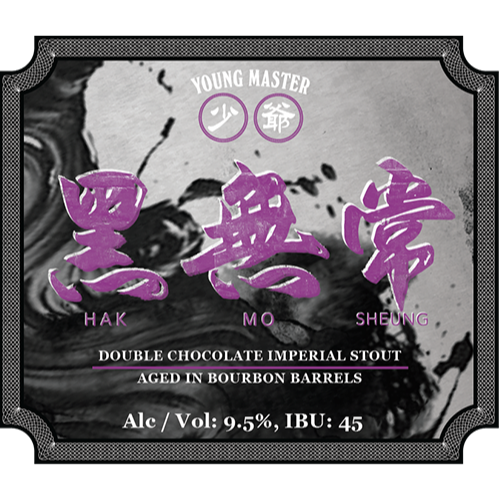 Hak Mo Sheung Double Chocolate Imperial Stout