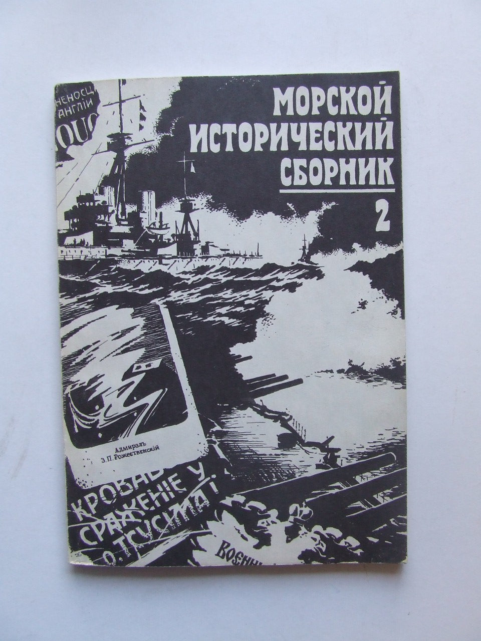 Morskoy Istoricheskiy Sbornik  -  Naval History Digest. second issue