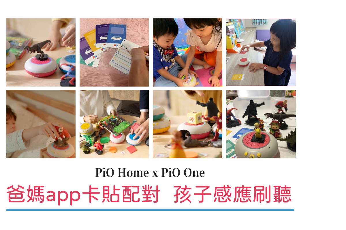 PiO Home App x PiO One