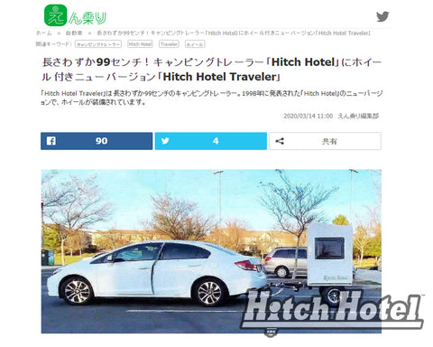 Hitch Hotel making news in Japan