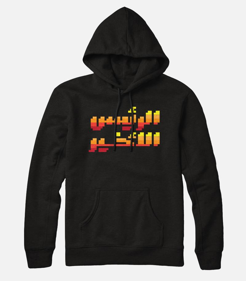 The Final Boss Unisex Hoodie