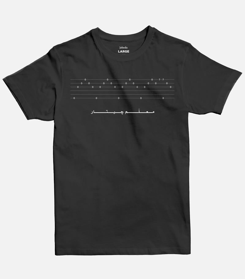 M3allem Guitar Men's T-shirt