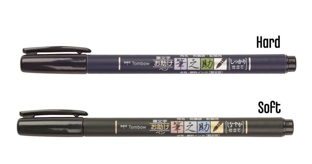 Fudenosuke Brush Pen (various)