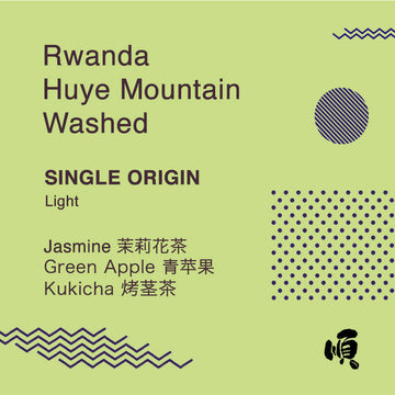 Single Origin : Rwanda Huye Mountain