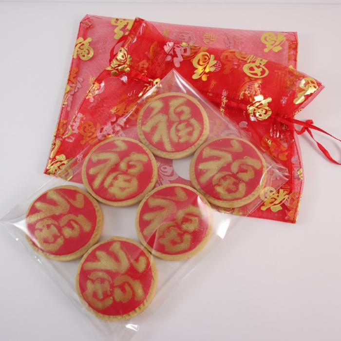 Chinese New Year Shortbread Cookies