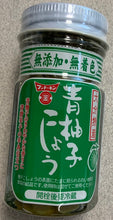 Load image into Gallery viewer, YUZU KOSHO PASTE 0.11LB 柚子胡椒 50g瓶