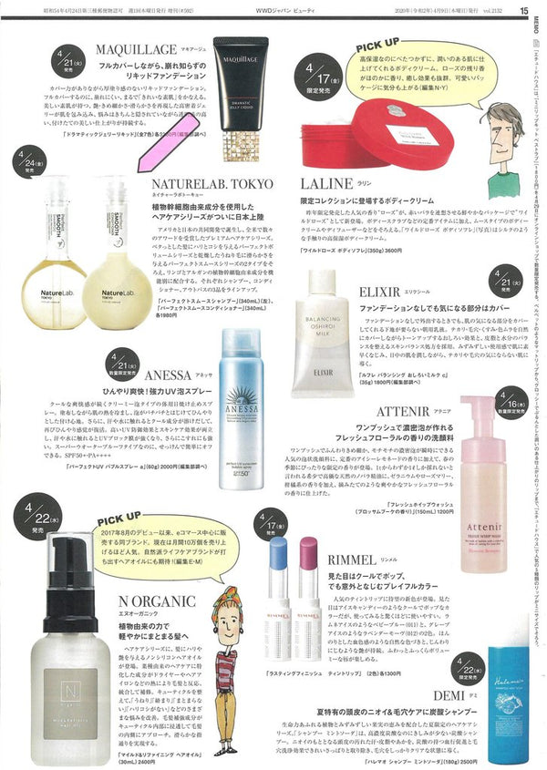 WWD BEAUTY Vol.592 掲載