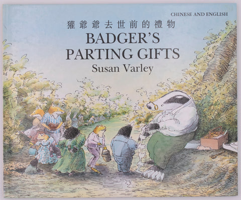 Badger's Parting Gifts (Hardcover)
